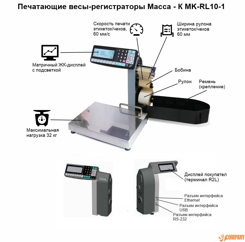 MK-RL10-1 весы электронные Масса-К