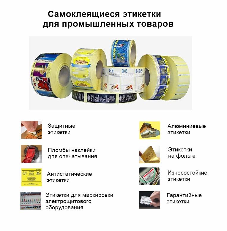 Самоклеющиеся этикетки для промыщленных товаров