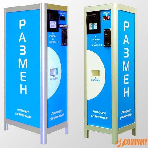 разменные автоматы