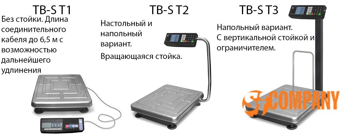 Весы Масса-к TB-S T