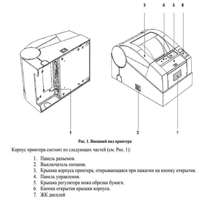 Принтер чеков ШТР�Х-600 прямая термопечать производство Россия заказать в интернет-магазине с доставкой.