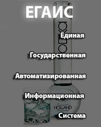 ЕГАИС