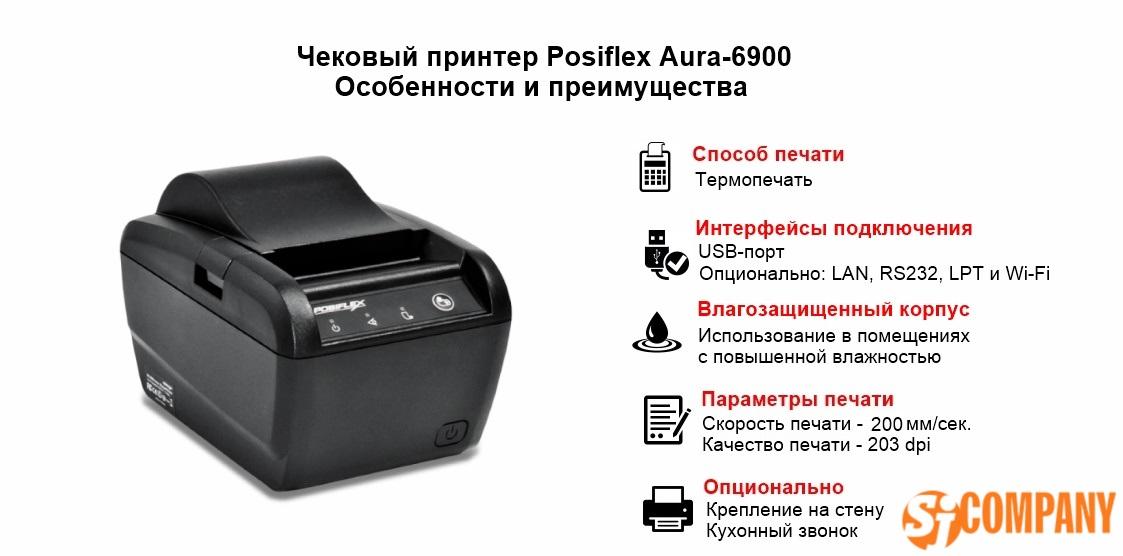 Скачать драйвер Posiflex PP-6900 Thermal Printer