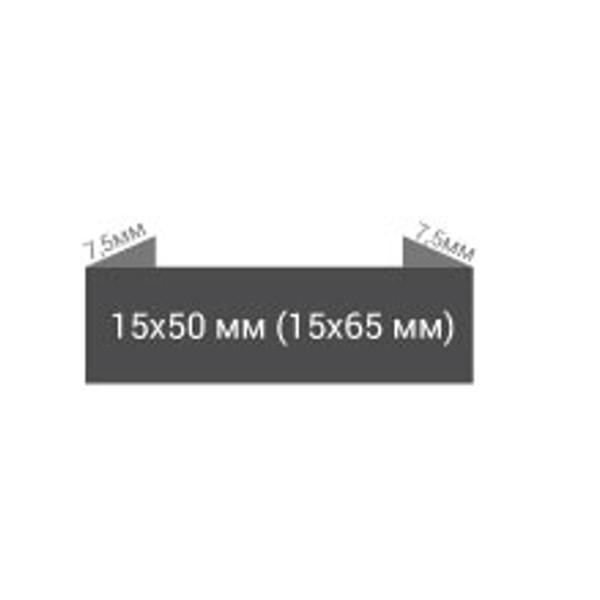 Жаккардовая  этикетка 15х50 мм